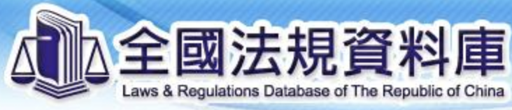 Laws & Regulations Database, ROC