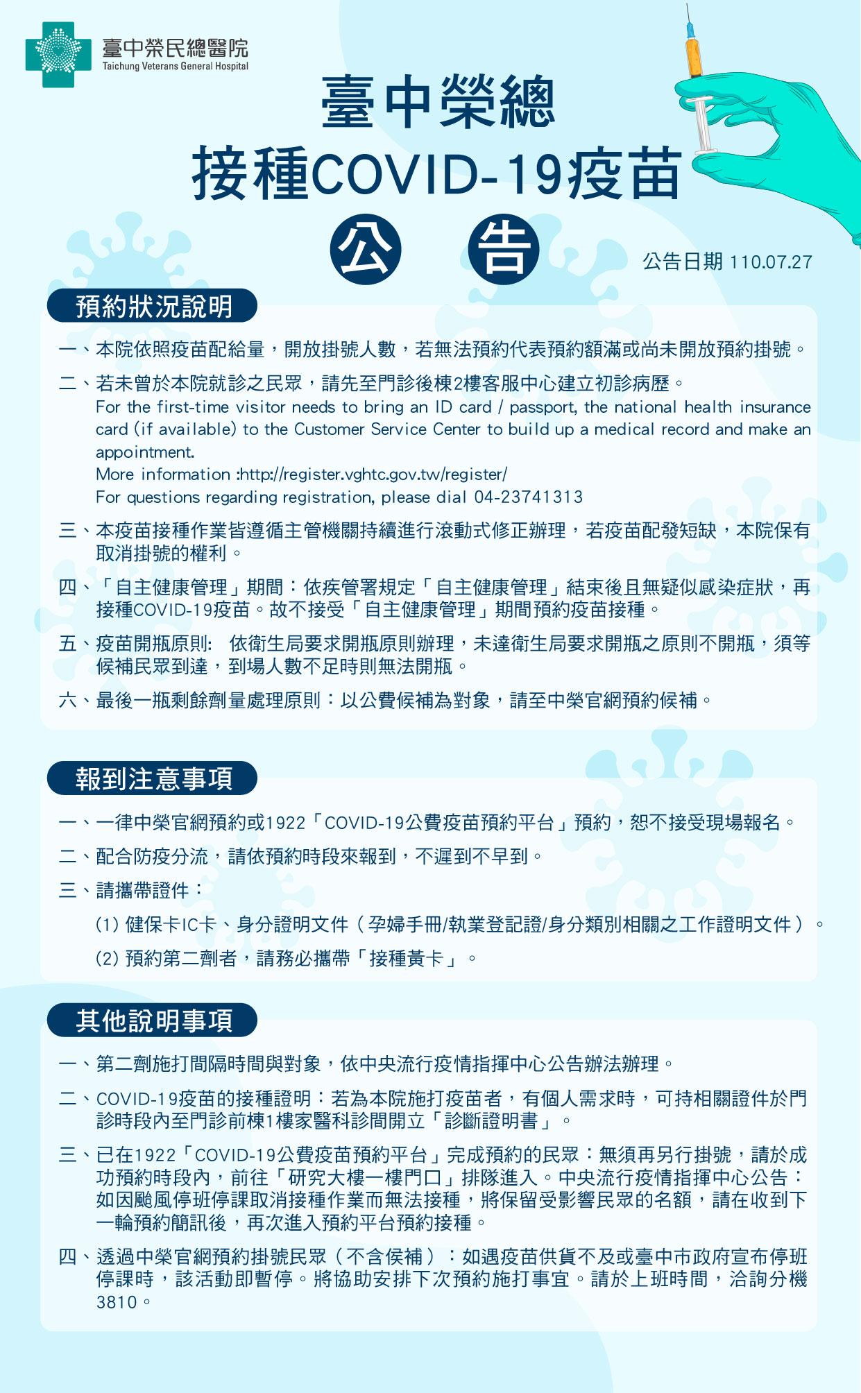 台中榮總 COVID-19 疫苗施打